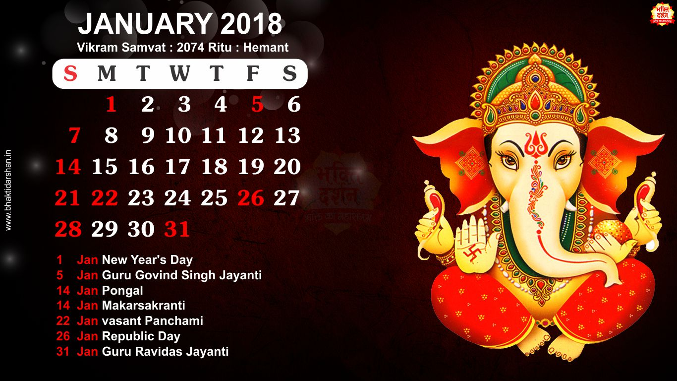 January 2018 Indian Devotional Calendar