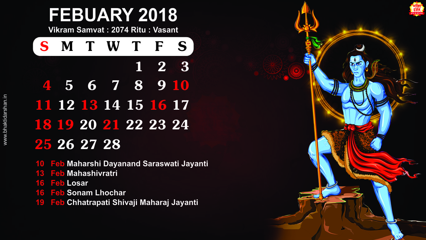 February 2018 Indian Devotional Calendar