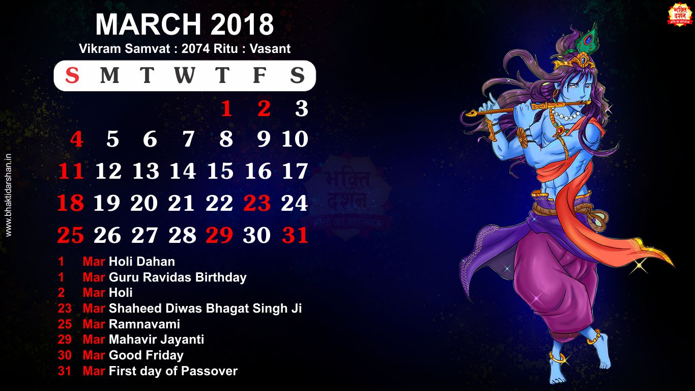 march 2018 indian devotional calendar