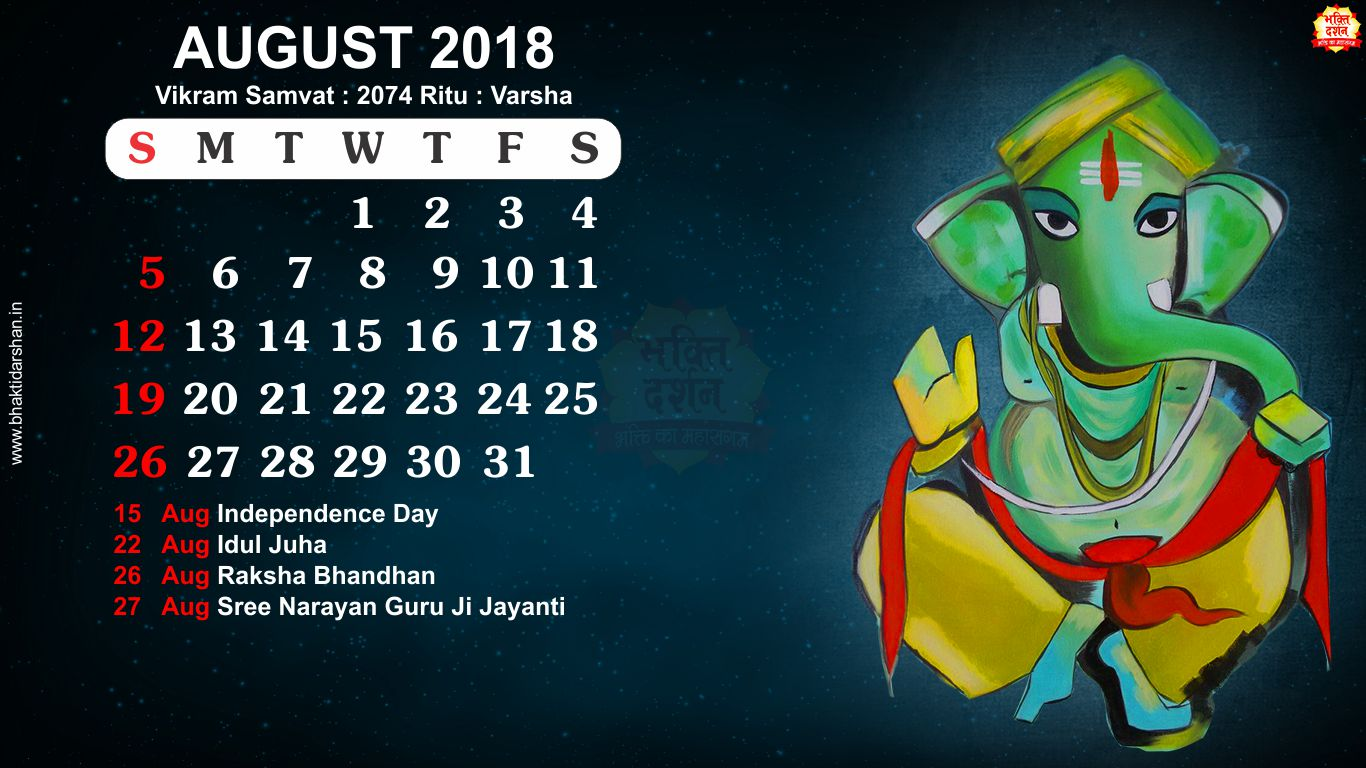 August 2018 Indian Devotional Calendar