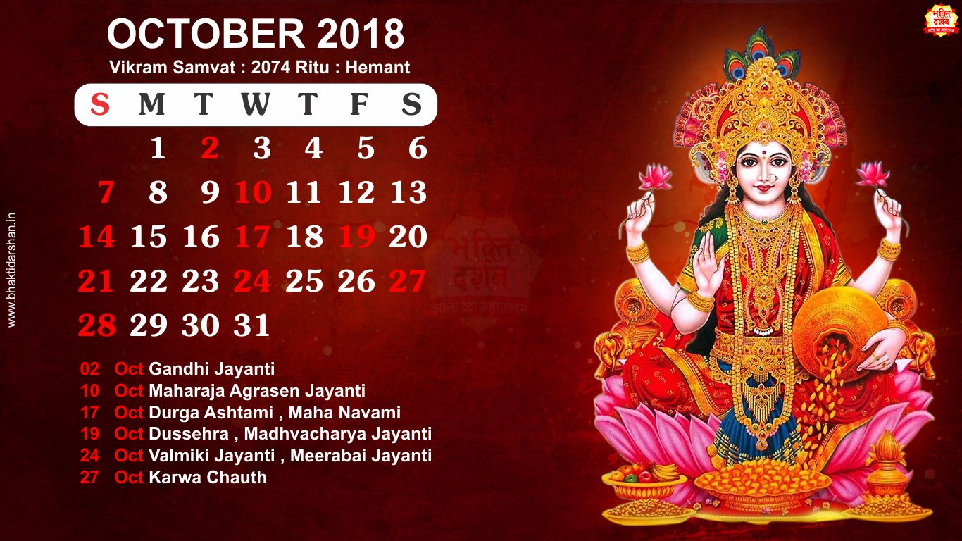 October 2018 Indian Devotional Calendar