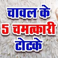 चावल के चमत्कारी गुण