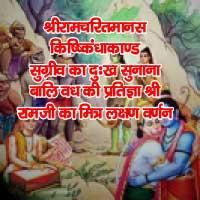 श्रीरामचरितमानस किष्किंधाकाण्ड  सुग्रीव का दुःख सुनाना बालि वध की प्रतिज्ञा श्री रामजी का मित्र लक्षण वर्णन