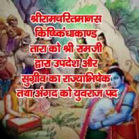 श्रीरामचरितमानस किष्किंधाकाण्ड तारा को श्री रामजी द्वारा उपदेश और सुग्रीव का राज्याभिषेक तथा अंगद को युवराज पद