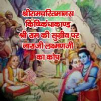 श्रीरामचरितमानस किष्किंधाकाण्ड श्री राम की सुग्रीव पर नाराजी लक्ष्मणजी का कोप