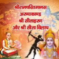 श्रीरामचरितमानस अरण्यकाण्ड  श्री सीताहरण और श्री सीता विलाप