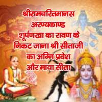 श्रीरामचरितमानस अरण्यकाण्ड शूर्पणखा का रावण के निकट जाना श्री सीताजी का अग्नि प्रवेश और माया सीता