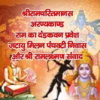श्रीरामचरितमानस अरण्यकाण्ड राम का दंडकवन प्रवेश जटायु मिलन पंचवटी निवास और श्री रामलक्ष्मण संवाद
