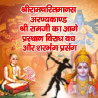श्रीरामचरितमानस अरण्यकाण्ड श्री रामजी का आगे प्रस्थान विराध वध और शरभंग प्रसंग