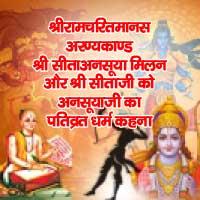 श्रीरामचरितमानस अरण्यकाण्ड  श्री सीताअनसूया मिलन और श्री सीताजी को अनसूयाजी का पतिव्रत धर्म कहना