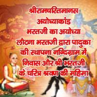 श्रीरामचरितमानस अयोध्याकांड भरतजी का अयोध्या लौटना भरतजी द्वारा पादुका की स्थापना नन्दिग्राम में निवास और श्री भरतजी के चरित्र श्रवण की महिमा