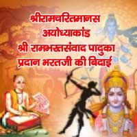 श्रीरामचरितमानस अयोध्याकांड श्री रामभरतसंवाद पादुका प्रदान भरतजी की बिदाई