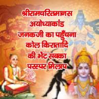 श्रीरामचरितमानस अयोध्याकांड जनकजी का पहुँचना कोल किरातादि की भेंट सबका परस्पर मिलाप