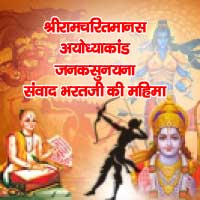 श्रीरामचरितमानस अयोध्याकांड जनकसुनयना संवाद भरतजी की महिमा