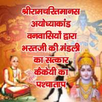 श्रीरामचरितमानस अयोध्याकांड वनवासियों द्वारा भरतजी की मंडली का सत्कार कैकेयी का पश्चाताप