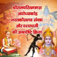श्रीरामचरितमानस अयोध्याकांड श्री रामजी का लक्ष्मणजी को समझाना एवं भरतजी की महिमा कहना