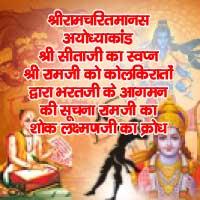 श्रीरामचरितमानस अयोध्याकांड श्री सीताजी का स्वप्न श्री रामजी को कोलकिरातों द्वारा भरतजी के आगमन की सूचना रामजी का शोक लक्ष्मणजी का क्रोध