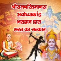श्रीरामचरितमानस अयोध्याकांड भरद्वाज द्वारा भरत का सत्कार