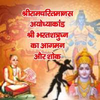 श्रीरामचरितमानस अयोध्याकांड श्री भरतशत्रुघ्न का आगमन और शोक