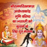 श्रीरामचरितमानस अयोध्याकांड मुनि वशिष्ठ का भरतजी को बुलाने के लिए दूत भेजना