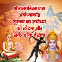 श्रीरामचरितमानस अयोध्याकांड सुमन्त्र का अयोध्या को लौटना और सर्वत्र शोक देखना