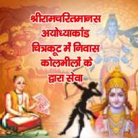 श्रीरामचरितमानस अयोध्याकांड चित्रकूट में निवास कोलभीलों के द्वारा सेवा
