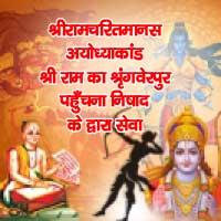 श्रीरामचरितमानस अयोध्याकांड श्री राम का श्रृंगवेरपुर पहुँचना निषाद के द्वारा सेवा