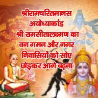 श्रीरामचरितमानस अयोध्याकांड श्री रामसीतालक्ष्मण का वन गमन और नगर निवासियों को सोए छोड़कर आगे बढ़ना