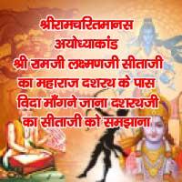 श्रीरामचरितमानस अयोध्याकांड श्री रामजी लक्ष्मणजी सीताजी का महाराज दशरथ के पास विदा माँगने जाना दशरथजी का सीताजी को समझाना