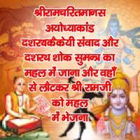 श्रीरामचरितमानस अयोध्याकांड दशरथकैकेयी संवाद और दशरथ शोक सुमन्त्र का महल में जाना और वहाँ से लौटकर श्री रामजी को महल में भेजना