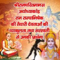श्रीरामचरितमानस अयोध्याकांड  राम राज्याभिषेक की तैयारी देवताओं की व्याकुलता तथा सरस्वती से उनकी प्रार्थना