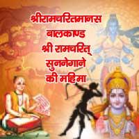 श्रीरामचरितमानस बालकाण्ड श्री रामचरित् सुननेगाने की महिमा