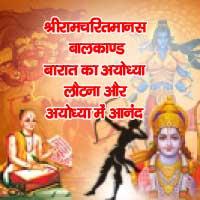 श्रीरामचरितमानस बालकाण्ड बारात का अयोध्या लौटना और अयोध्या में आनंद
