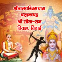श्रीरामचरितमानस बालकाण्ड श्री सीता-राम विवाह, विदाई