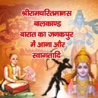 श्रीरामचरितमानस बालकाण्ड  बारात का जनकपुर में आना और स्वागतादि