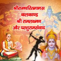 श्रीरामचरितमानस बालकाण्ड श्री रामलक्ष्मण और परशुरामसंवाद