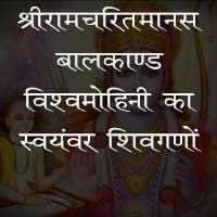 श्रीरामचरितमानस बालकाण्ड विश्वमोहिनी का स्वयंवर शिवगणों तथा भगवान् को शाप और नारद का मोहभंग