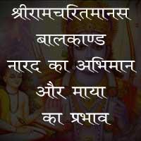 श्रीरामचरितमानस बालकाण्ड नारद का अभिमान और माया का प्रभाव