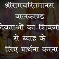 श्रीरामचरितमानस बालकाण्ड देवताओं का शिवजी से ब्याह के लिए प्रार्थना करना सप्तर्षियों का पार्वती के पास जाना