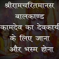 श्रीरामचरितमानस बालकाण्ड कामदेव का देवकार्य के लिए जाना और भस्म होना