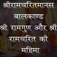 श्रीरामचरितमानस बालकाण्ड श्री रामगुण और श्री रामचरित् की महिमा