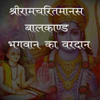 श्रीरामचरितमानस बालकाण्ड भगवान् का वरदान