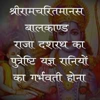 श्रीरामचरितमानस बालकाण्ड राजा दशरथ का पुत्रेष्टि यज्ञ रानियों का गर्भवती होना