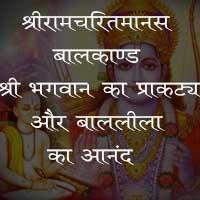 श्रीरामचरितमानस बालकाण्ड श्री भगवान् का प्राकट्य और बाललीला का आनंद