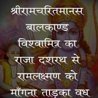 श्रीरामचरितमानस बालकाण्ड विश्वामित्र का राजा दशरथ से रामलक्ष्मण को माँगना ताड़का वध