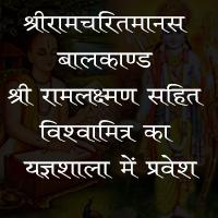 श्रीरामचरितमानस बालकाण्ड श्री रामलक्ष्मण सहित विश्वामित्र का यज्ञशाला में प्रवेश