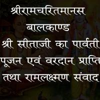 श्रीरामचरितमानस बालकाण्ड श्री सीताजी का पार्वती पूजन एवं वरदान प्राप्ति तथा रामलक्ष्मण संवाद