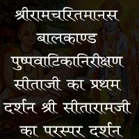 श्रीरामचरितमानस बालकाण्ड पुष्पवाटिकानिरीक्षण सीताजी का प्रथम दर्शन श्री सीतारामजी का परस्पर दर्शन