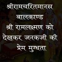 श्रीरामचरितमानस बालकाण्ड श्री रामलक्ष्मण को देखकर जनकजी की प्रेम मुग्धता