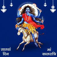 कालरात्रि देवी जी की आरती
